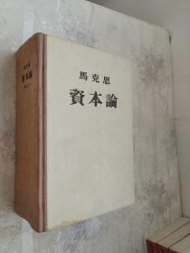 马克思资本论(第三卷)1953年第一版1957年6月第6次印刷 品好