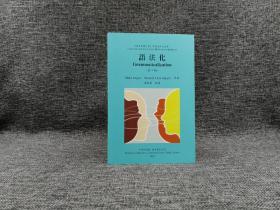 台湾中研院版  原著:Paul J. Hopper、Elizabeth Closs Traugott 翻译:张丽丽 《语法化 (Grammaticalization)(第二)》(锁线胶订)