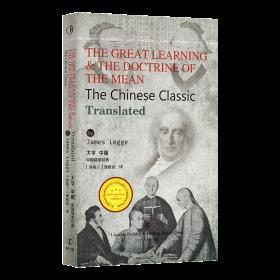 The Great Learning& The Doctrine of Mean 大学中庸 曾子理雅各 全英文版 无删减 中国古典文学名著 经典英语文库系列儒学文化