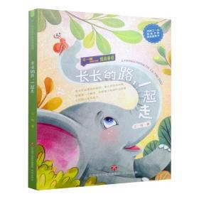 长长的路一起走情商童话王一梅2021年小学生一二三123年级寒假假期课外阅读书籍搭变成一只小虫子小卖部门前的七只猫绿色小天使