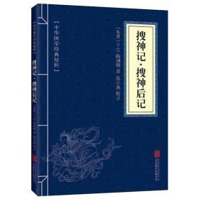 中华国学经典精粹--搜神记搜神后记