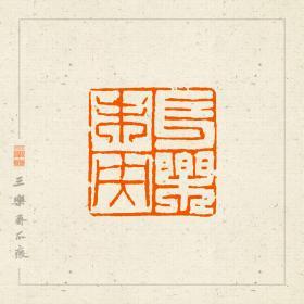 朱白文  吉语印  篆刻  闲章  印文:长乐未央