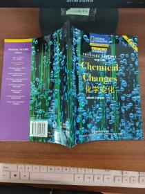 国家地理科学探索丛书——物理科学:化学变化(英文注释)