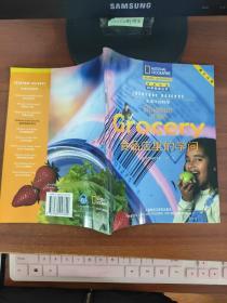国家地理科学探索丛书——生活中的科学 食品店里的学问(英文注释)
