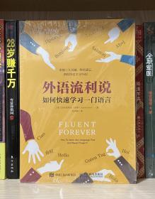 外语流利说如何快速学习一门语言(全新塑封)