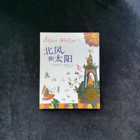 北风和太阳:麦田精选大师典藏图画书