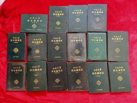 1992年山西大学建校90周年纪念册18册