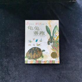 大师精选图画书 龟兔赛跑