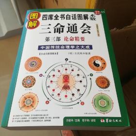 图解三命通会-第3部-论命精要-中国传统命理学之大成(正版书 彩色插图本)