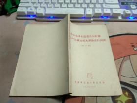 高举毛泽东思想伟大红旗把无产阶级文化大革命进行到底【第十辑】A3622