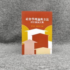 台湾中研院版  瞿海源等主编《社会学理论与方法研讨会论文集》(锁线胶订)