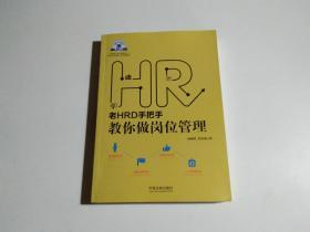 老HRD手把手教你做岗位管理/老HRD手把手系列丛书