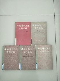 中国佛教思想资料选编 第一卷 第二卷1 2 3 4 五册合售 参看图片