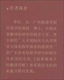 《红楼梦》诗词英译移情比较研究