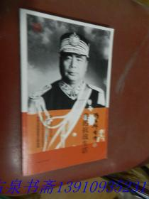 冯玉祥自传2:我的抗战生活