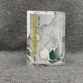 台湾中研院版  张炎宪 主编《中国海洋发展史论文集》(第十辑)(锁线胶订)