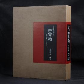 日文原版現貨 宴旅之器:辨當箱【精裝大開本 雙重匣 1990年】