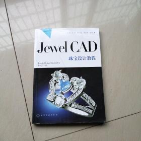 Jewel CAD 珠宝设计教程