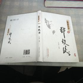 国医大师卷:邓铁涛