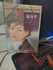 母与子 20世纪外国文学丛书 中册