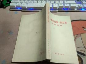 《毛泽东选集》第五卷词语简释A3651