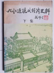 九江近现代经济史料(下册)(九江文史资料选辑第五辑)