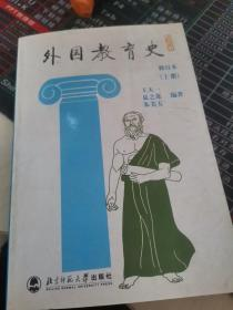 外国教育史(上册):修订本