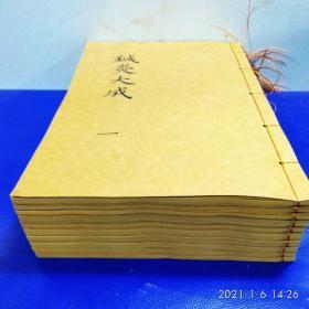 清代铜活字印刷版《针灸大成》全十卷,1550页10本1大木盒,影印版