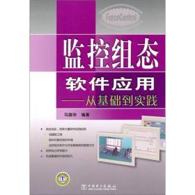 正版监控组态软件应用:从基础到实践