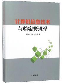 计算机信息技术与档案管理学