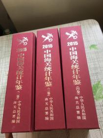 中国海关统计年鉴 2015【全4册缺第一册】