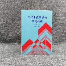 台湾中研院版 中村哲 主编 《近代东亚经济的历史结构》(精装)