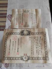 两张日本勋章证书