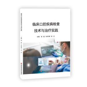 临床口腔疾病检查技术与治疗实践