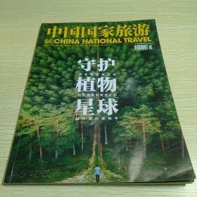 中国国家旅游(2020.5)