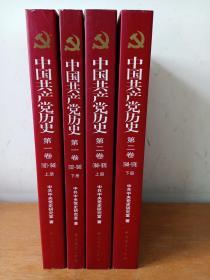 中国共产党历史   4册全
