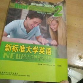 新标准大学英语2:视听说教程(教师用书)带光盘
