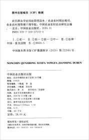 农民群众学法用法简明读本(2021农家总署推荐书目)