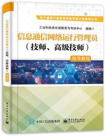 信息通信网络运行管理员(技师、高级技师)指导教程