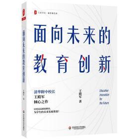 大夏书系·面向未来的教育创新(清华附中校长王殿军倾心之作,教育新思考)