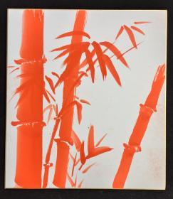 【日本回流】原装精美卡纸 佚名 国画作品《朱竹》一幅(纸本镜心,尺寸:27*24cm)HXTX209808