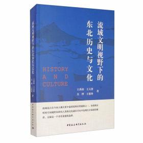 流域文明视野下的东北历史与文化