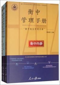 衡中校长管理手册(套装全3册)