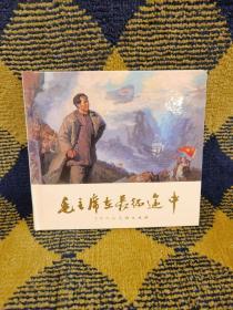 毛主席在长征途中 小人书