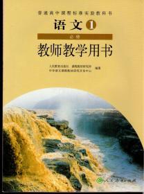 普通高中课程标准实验教科书语文(必修)1-5册教师教学用书(私藏品佳)