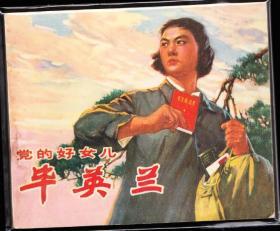 党的好女儿 毕英兰--辽宁版精品大文革连环画 库存样本 绘画精美