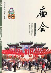 中华优秀传统文化丛书:庙会