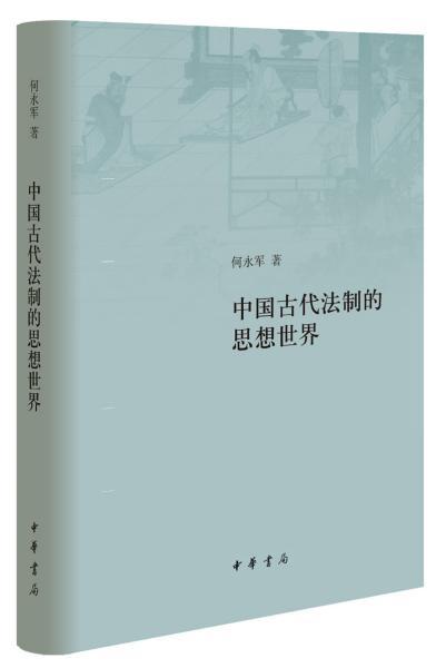 中国古代法制的思想世界(精)