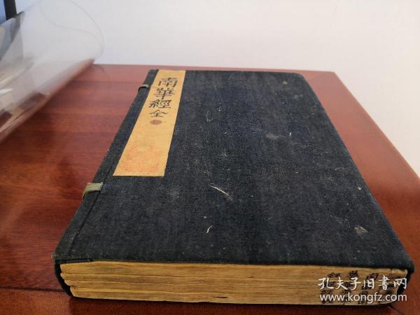 清光绪刊本  《南华经直解》一函四册全 是书保持原装好品。无缺无损