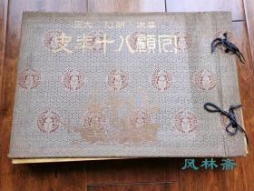 《幕末明治大正 回顾八十年史》创刊号至第九辑 8开珂罗版 珍稀新闻照片 日本中国亚洲历史资料 1853黑船来航-1895马关条约缔约
